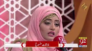 Naat Sharif   Aye Sarkar e Madina Laye Anwar e Madina   24 May 2018   92NewsHD