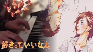 Suki-tte ii na yo OST - Doushiyou mo nai Kurai - Piano