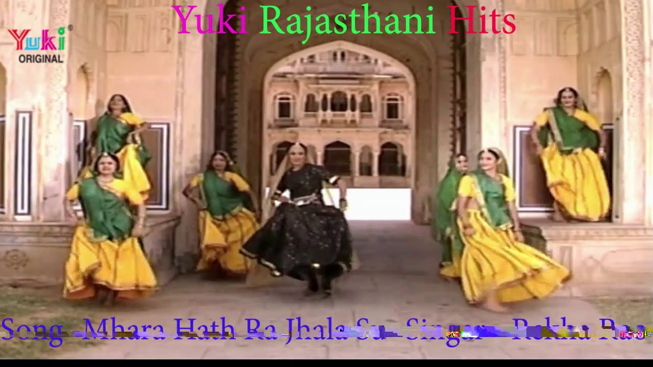 राजस्थानी लोकगीत । म्हारा हाथ का झाला सूं   Rekha Rao   Mhara Hath  Ra Jhala Su    Video