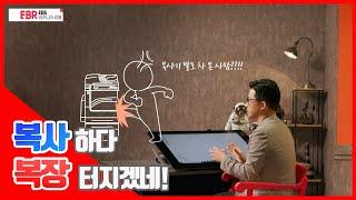 [EBS 비즈니스 리뷰] 복사하다 복장 터지겠네!
