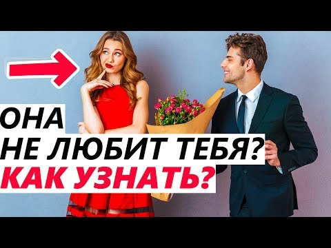 Тест: Как ДЕВУШКА ОТНОСИТСЯ к Тебе? НРАВИШЬСЯ или НЕТ? Проверь интерес девушки / жены.