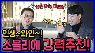 와인탐구#10 '초이닷' 수석 소믈리에가…