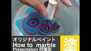 電子タバコ DIY オリジナルペイント  how to マーブル塗装 by 阿闍梨