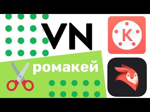 Хромакей в kinemaster | videoleap | VN