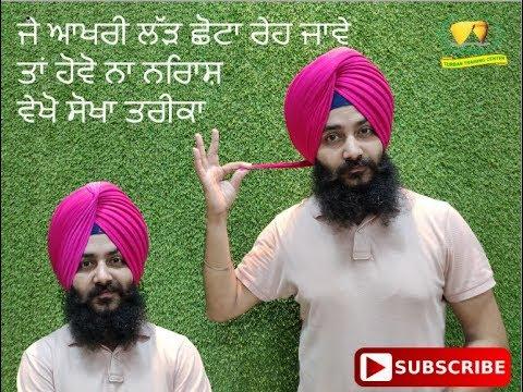 Download last SHORT LARD PROBLEM SOLUTION  PATIALA SHAHI PAGG sat kartar turban