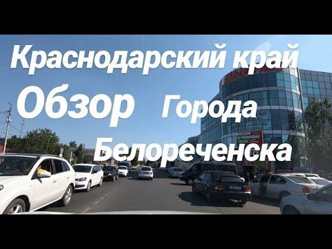 Обзор г. Белореченска АВГУСТ 2019 года