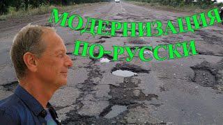 "Михаил Задорнов ""Модернизация по-русски"""