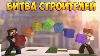 Minecraft Битва строителей #27 - Радуга и монстр в Майнкрафте