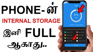 🔥Internal Storage Problem Tamil | Solve Mobile Storage Full Problem | Fix Phone Storage Problem