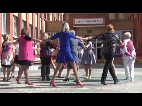 Видео, Наш подарок ученикам на 1 сентября - учительский флешмоб. Коломна, школа  30