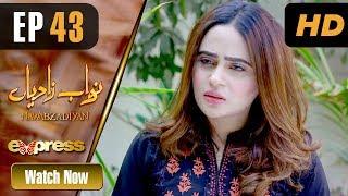Pakistani Drama | Nawabzadiyan - Episode 43 | Express TV Dramas | Fazyla Lashari, Rizwan Jaffri
