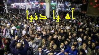 الشيخ ياسين التهامى  آه يا دنيا  حفله جديده