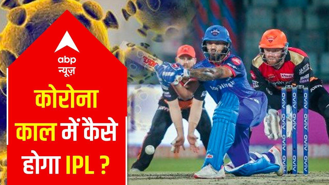 कोरोना के बढ़ते मामलों के बीच कैसे खेला जाएगा IPL 2021? | IPL Guidelines In Detail