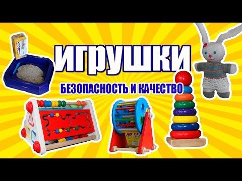 Безопасность игрушек для малышей картинки