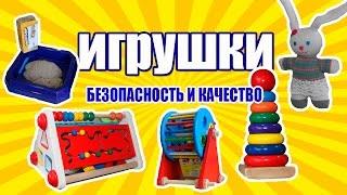 Игрушки для детей | Безопасность и качество | Обзор игрушек