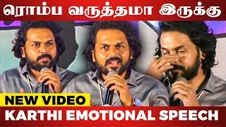 Karthi's Big Request To His Fans