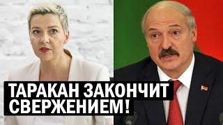 СРОЧНО!! Колесникова УТЁРЛА НОС Лукашенко - план оппозиции ПРОГРЕМЕЛ на всю Беларусь - новости