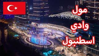 مول وادي اسطنبول Vadistanbul mall
