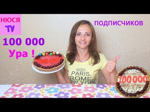 100000 ПОДПИСЧИКОВ на