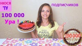 100000 ПОДПИСЧИКОВ на канале НЮСЯ ТВ ГОТОВЛЮ торт БЕЗ выпечки  ЧАСТЬ 1 ЖДУ ЛЮДУ в гости