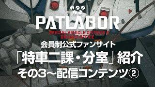 関連リンク ・会員制公式ファンサイト「特車二課・分室」サイト https://patlabor-fc.com/ ・公式WEBサイト https://patlabor.tokyo/ ・公式Twitter ...