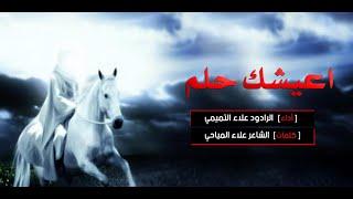 اعيشك حلم - الرادود علاء التميمي