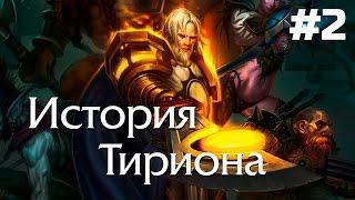 Тирион Фордринг - история (Глава 2) | World Of Warcraft