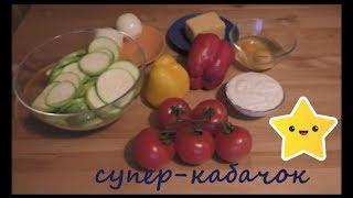 Запечённые кабачки с помидорами, болгарским перцем и сыром, легко и вкусно