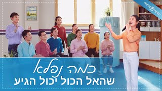 Messianic praise and worship Song | 'כמה נפלא שהאל הכול יכול הגיע'