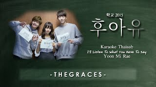 [THAISUB-KARAOKE] Yoon Mi Rae - I'll Listen To What You Have To Say (Who Are You : School 2015 OST)