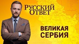 видео Россия объявила войну Турции за освобождение славян на Балканах