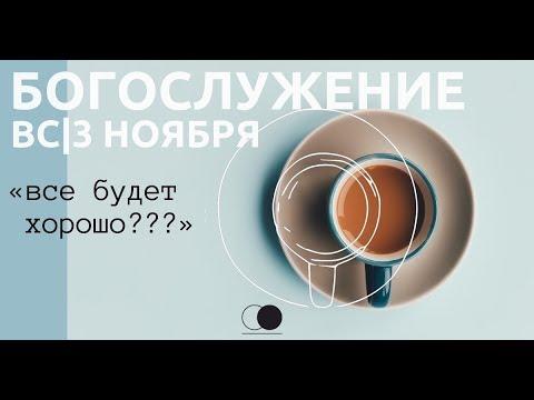 Все будет хорошо??? | Александр Подобедов | Церковь Божия