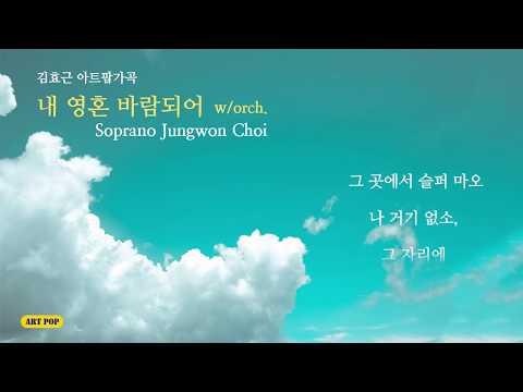 내 영혼 바람되어w/orch. -소프라노 최정원-김효근 아트팝가곡