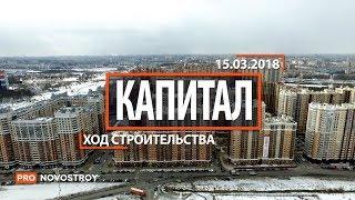 видео ЖК «Архитектор» в Кудрово - официальный сайт - цены на квартиры от застройщика  «Строительный трест»