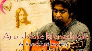 Anondoloke Mongolaloke | Kolkata Videos ft. Kaushik Chakraborty | Rabindra Sangeet