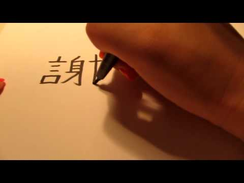 How to Write Thank You in Chinese - Tutorial