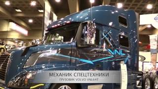 видео Ремонт грузовиков Volvo