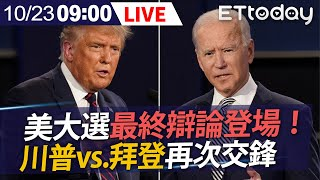 【LIVE】10/23 美國總統大選最終辯論登場!川普vs.拜登再次交鋒