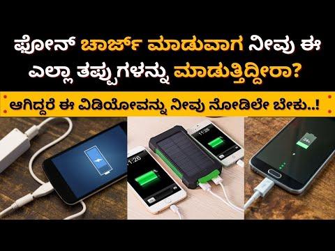 ಫೋನ್ ಚಾರ್ಜ್ ಮಾಡುವಾಗ ನೀವು ಈ ಎಲ್ಲಾ ತಪ್ಪುಗಳನ್ನು ಮಾಡುತ್ತಿದ್ದೀರಾ   smart phone   pratikshana news