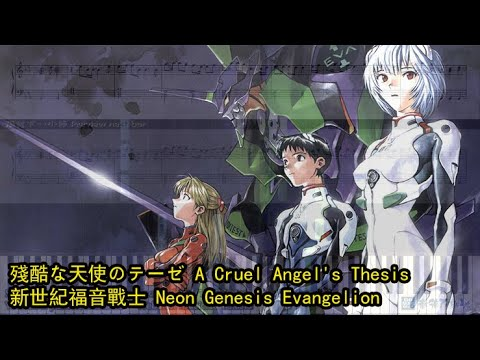 neon genesis cruel angel thesis