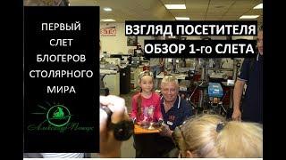 Первый слет блогеров столярного мира. The first meeting of joiners-bloggers in Russia.