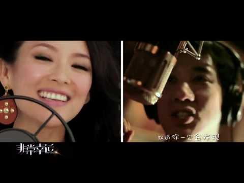 愛一點 MV - 電影《 非常幸運 - My Lucky Star 》主題曲 - 中國平安