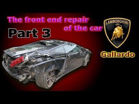 Lamborghini. Body repair.