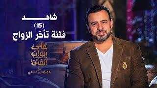 15- فتنة تأخر الزواج - على أبواب الفتن- مصطفى حسني - EPS 15- Ala Abwab El-Fetan -Mustafa Hosny