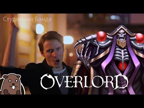 [Влад Дуров] Overlord S1 Opening - Clattanoia [RUS]