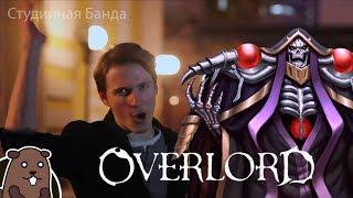 Влад Дуров Overlord S1 Opening Clattanoia RUS