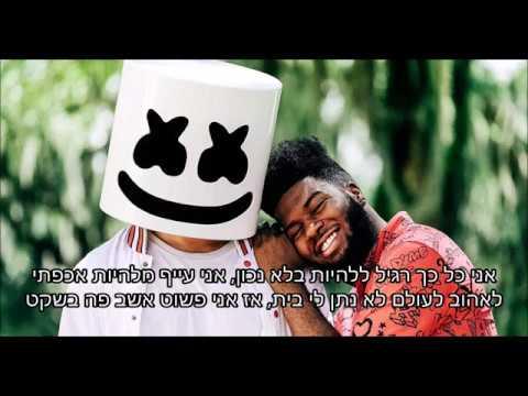 Marshmello - Silence Ft. Khalid - מתורגם (hebsub)