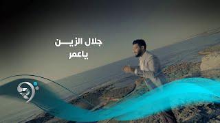 جلال الزين - يا عمر / Offical Video