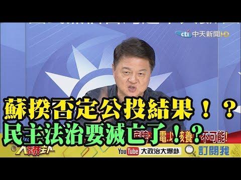 【精彩】蘇揆否定公投結果!  周錫瑋:民主法治要滅亡了!