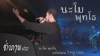 นะโม พุทโธ - วงโซแมน TMG แสดงสด